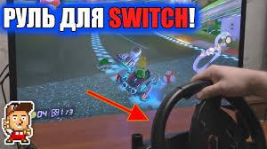 Игровой руль с поддержкой Nintendo Switch (а также PS3,PS4 ...