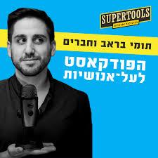 Supertools - פודקאסט לעל־אנושיות