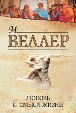 Читать онлайн <b>Веллер</b>, <b>Михаил Иосифович</b> - Скачать книги в ...