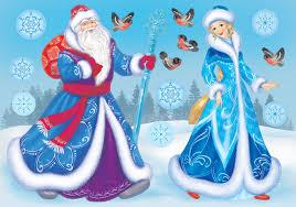 "<b>Набор наклеек</b> ""В гостях у Деда Мороза и Снегурочки"" - <b>Decoretto</b>"