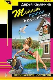 «<b>Тайный притон</b> Белоснежки» читать онлайн книгу автора <b>Дарья</b> ...