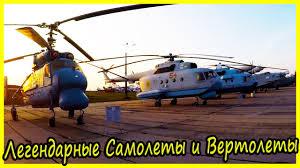 Легендарные <b>Самолеты</b> и <b>Вертолеты</b> СССР. Обзор Советских ...