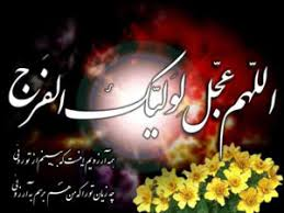 Image result for ‫مہدی‬‎