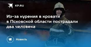 Из-за <b>курения</b> в кровати в Псковской области пострадали два ...