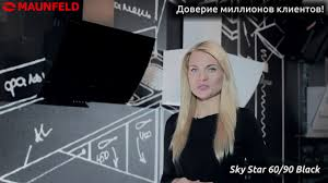 Видеообзор Кухонная <b>вытяжка</b> Maunfeld Sky Star черный ...