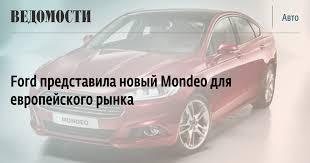 <b>Ford</b> представила новый <b>Mondeo для</b> европейского рынка ...
