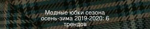 <b>Модные юбки</b> сезона осень-зима 2019-2020: 6 трендов ...