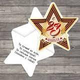 Открытка поздравительная «С 23 Февраля!», георгиевская лента ...