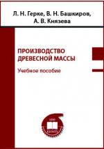 Производство древесной массы: учебное пособие Герке <b>Л</b>. Н ...