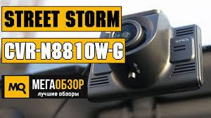 <b>Street Storm</b> CVR-N8810W-G обзор <b>видеорегистратора</b> - YouTube