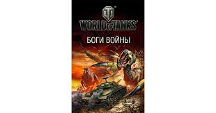 Боги войны by Олег Дивов