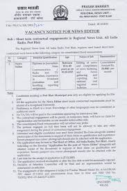ssc prasar bharati recruitment application form  click this link for further details