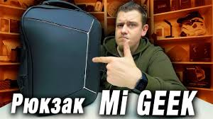 Топовый <b>рюкзак</b> от <b>Xiaomi GEEK BACKPACK</b> с Aliexpress - YouTube