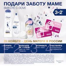 Акция Unilever и <b>Dove</b>, Магнит Косметик: «Подари заботу <b>маме</b> ...
