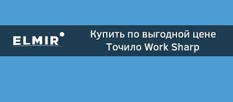 <b>Точило Work Sharp Pivot</b> Plus (WSEDCPVP-I) купить | ELMIR ...