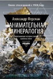 <b>Занимательная минералогия</b> ( Ферсман, <b>А</b>. Е. ) - купить <b>книгу</b> ...