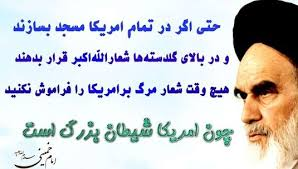 Image result for ‫اسرائیل در کلام امام و رهبری‬‎