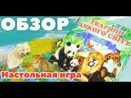 """<b>Настольная игра</b> """"Животные дикого мира"""". Обзор развивающей от"""