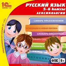 <b>1С</b>:<b>Школа</b>. <b>Русский язык</b>. 5–6 класс. Лексикология | Купить диск с ...