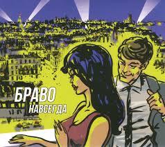 <b>Браво</b> - <b>Навсегда</b> (2015, Digipak, CD) | Discogs