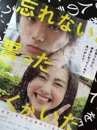 Wasurenai to chikatta boku ga ita (2015)