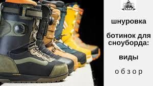 <b>Шнуровка ботинок</b> для сноуборда: виды - YouTube