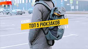 Обзор топовых рюкзаков Xiaomi - ЧАСТЬ 4 - YouTube