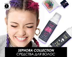 Новые средства для волос от <b>SEPHORA COLLECTION</b> - Новинки ...