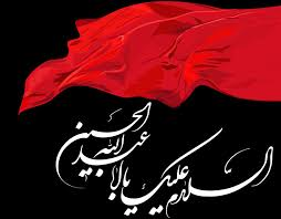 Image result for ‫محرم و امام حسین(ع)‬‎