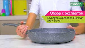 <b>Глубокая сковорода</b> Fissman <b>Grey Stone</b> видеообзор (4975 ...