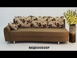 диван-<b>кровать Фортуна</b> АМИ Мебель - YouTube