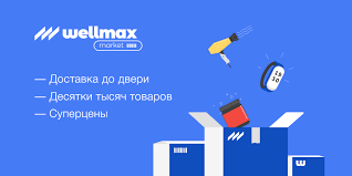 WELLMAX. Online shopping platform