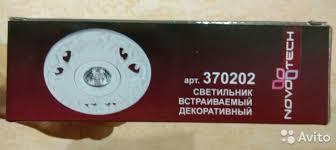 <b>Встраиваемый светильник Novotech</b> 370202 - Для дома и дачи ...