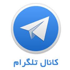 Image result for telegram  دنبال کنید