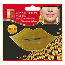 Secrets Lan <b>Коллагеновая маска</b> для губ с биозолотом <b>Gold</b>, 8 г ...