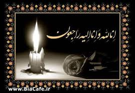 Image result for قبر