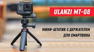 <b>ULANZI MT</b>-<b>08 Мини штатив</b> для смартфона или Экшен камеры ...