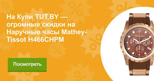 Купить Наручные <b>часы Mathey</b>-<b>Tissot H466CHPM</b> в Минске с ...