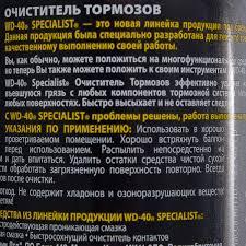 <b>Очиститель тормозов WD-40</b> Specialist, 200 мл в Ярославле ...