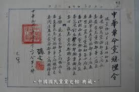「中華革命党」の画像検索結果
