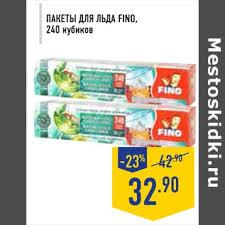 <b>Пакеты для льда Fino</b> - Акция в Магазине Лента - Санкт ...
