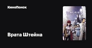 <b>Врата Штейна</b> (сериал, 1 сезон) – КиноПоиск