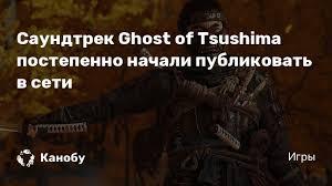 <b>Саундтрек Ghost of</b> Tsushima постепенно начали публиковать в ...