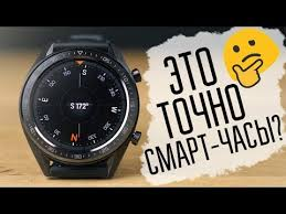 ВСЯ ПРАВДА О HUAWEI WATCH GT - YouTube