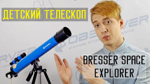 Обзор детского <b>телескопа Bresser Junior Space</b> Explorer - YouTube