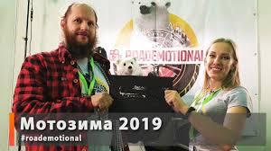 <b>Мотозима 2019</b> / Roademotional - YouTube
