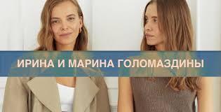 Ирина и Марина Голомаздины — о вещах, которые покупаешь ...