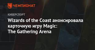 Wizards of the Coast анонсировала карточную игру Magic: The ...