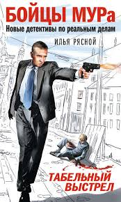 Табельный выстрел - Илья <b>Рясной</b>, купить или скачать книгу ...