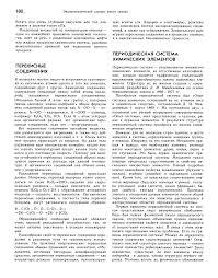 <b>ПЕРИОДИЧЕСКАЯ СИСТЕМА ХИМИЧЕСКИХ ЭЛЕМЕНТОВ</b>